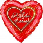 Воздушный шар (18''/46 см) Сердце, Я люблю тебя (узоры), на русском языке, Красный, 1 шт.